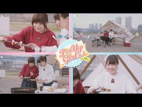 [Pick Up Girls Mini 16] It's BBQ Time [English Sub]