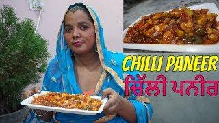 Chilli Paneer | Chilli Paneer Recipe | How to make Chilli Paneer | Cheese Chilli Recipe