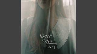 The Season Unlikely To Come / Lee Ye Joon Video