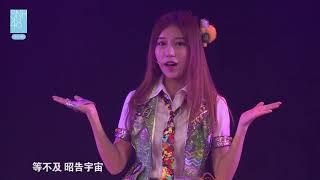 化学超女子 SNH48 袁航 王柏硕 袁一琦 郭倩芸 20170816