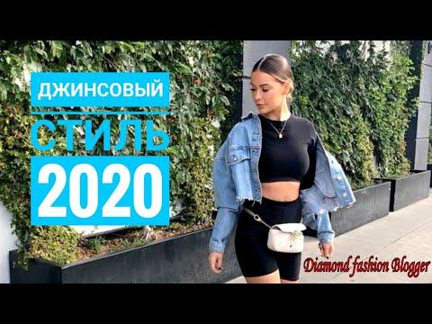 ДЖИНСОВЫЙ СТИЛЬ 2020