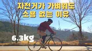 100kg 인간이 오르막을 오르면? | 로드자전거