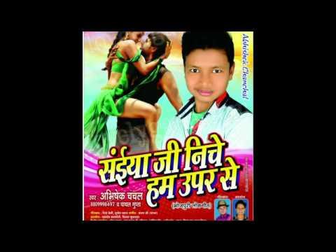 Saiya Ji Niche Hum Upar Se (Abhishek Chanchal)