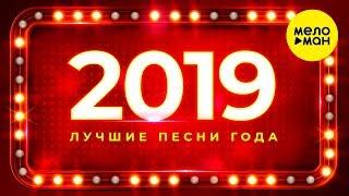 Лучшие песни года 2019