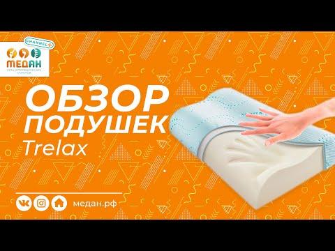 Ортопедическая подушка TRELAX / ОБЗОР / TRELAX Respecta