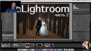 Лайтрум Lightroom для начинающих часть 2 (продвинутый уровень)