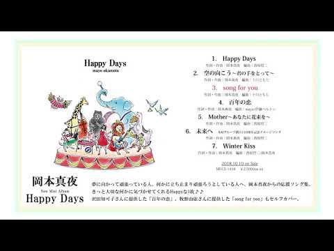 岡本真夜 ニューミニアルバム「Happy Days」 https://www.mayo-okamoto.com/ 通算21枚目のアルバム。 夢に向かって頑張っている人、 何かに立ち止まり頑張ろ...