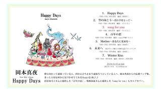 岡本真夜 ニューミニアルバム「Happy Days」 https://www.mayo-okamoto....
