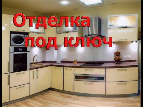 Современная отделка кухни  в Барнауле.