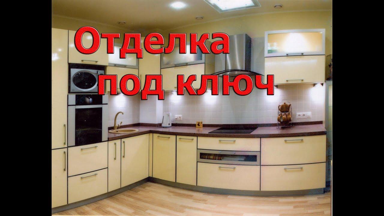 Современная отделка кухни в Барнауле. - YouTube