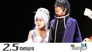 詳細レポートはコチラ http://25news.jp/?p=16074 【公演データ】 舞台...