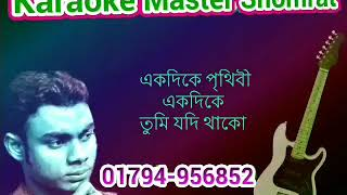 ekdike prithibi ♪ andrew kishore & konok chapa ♪ vulona amay ♪ bangla karaoke demo
