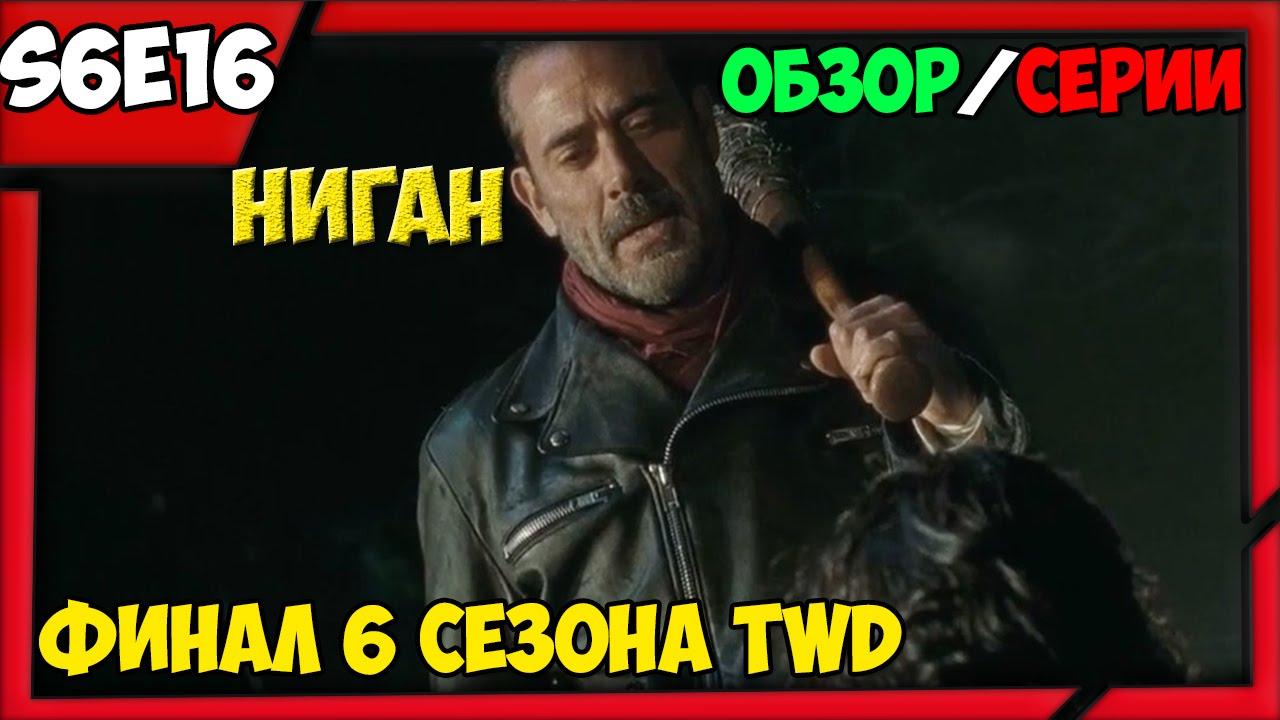 ходячие мертвецы 6 сезон 16 серия кого убили в конце