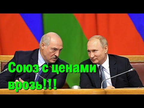 Союз с ценами врозь Что мешает интеграции России и Белоруссии