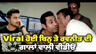 Viral : Ravneet Singh abusing Binnu Dhillon on ...
