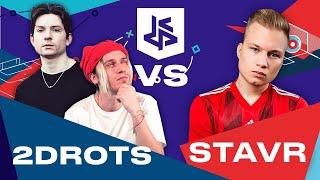 2DROTS vs STAVR | ПОЛУФИНАЛ КУБОК ФИФЕРОВ