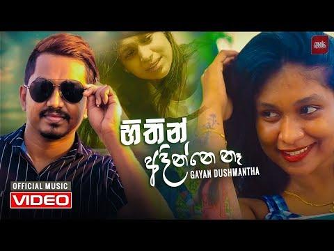 Hithin Adinne Na ( හිතින් අදින්නෙ නෑ ) Gayan Dushmantha Official Music Video 2020
