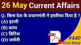 Next Dose #440 | 26 May 2019 Current Affairs | Daily Current Affairs | Current Affairs In Hindi