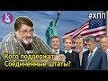 Владимир Скачко: кастинг президента Украины проходит в США