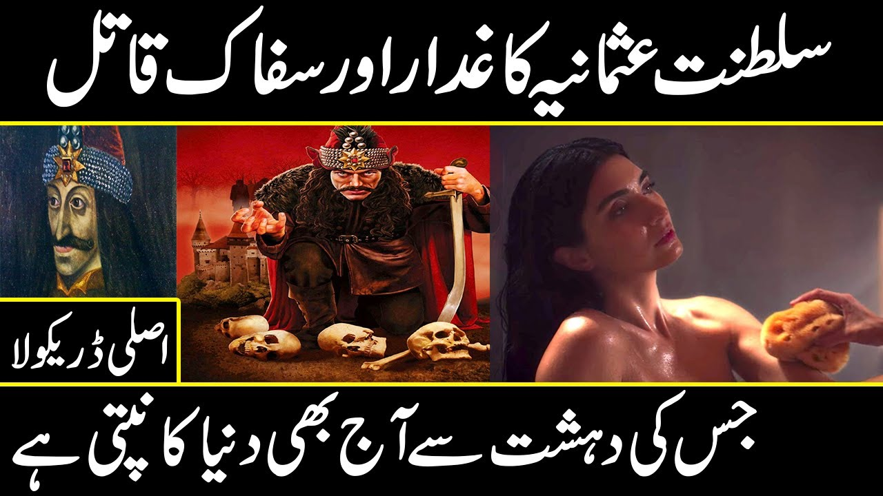 vlad the emporier the dracula of usman empire    Urdu cover