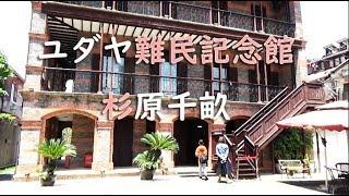 【上海】中国人嫁とユダヤ難民記念館と杉原千畝