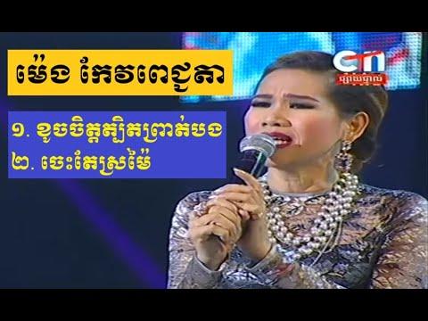 Khmer Song 2016, Meng Keo Pichenda, Bacchus Concert 2016, Sunday Concert 2016, CTN