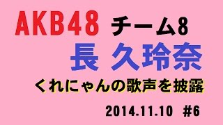【AKB48】 チーム8 長久玲奈がYUIの「Why me」を歌う.