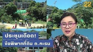 ประชุมเดือด-ข้อพิพาทที่ดิน-ต-กะรน-จบยาก-เนชั่นทันข่าว-nationtv22