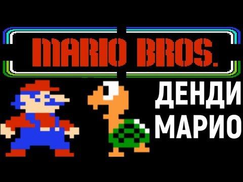 Mario Bros. Pipeline - Детская игра про Марио на Денди / Игра для Детей