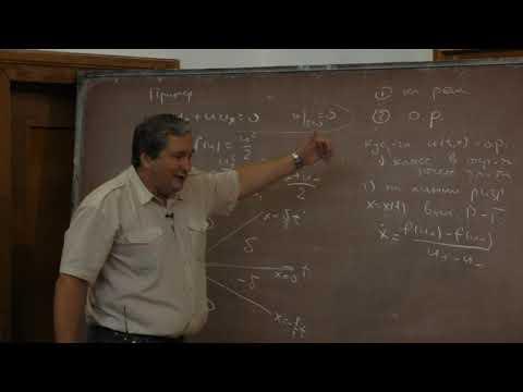 Горицкий А. Ю. - Уравнения математической физики - Обобщённое энтропийное решение