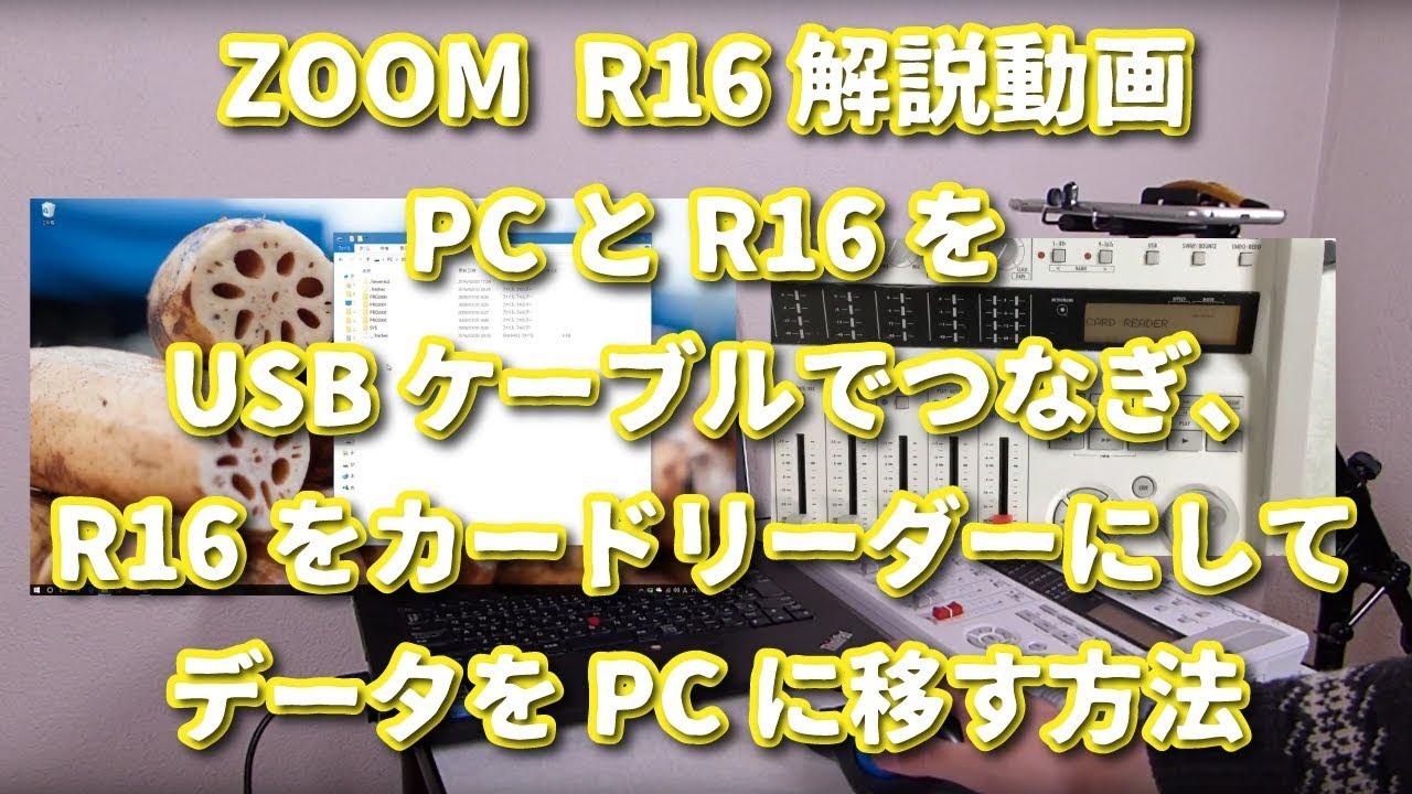 zoom r16 ファームウェア 方法