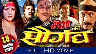 Meri Ganga Ki Saugandh Hindi Full Movie || Sapna, Amit Pachori, Mohan Joshi || Bollywood Full Movies