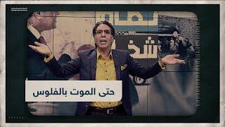 محمد ناصر: كل حاجة في البلد بقت شخلل..عشان تعدي، تركب، تسكن، تتعلم، تتعالج حتى لو عايز تموت