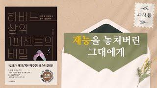 [북코칭]베스트셀러_하버드 상위 1퍼센트의 비밀_책문책…