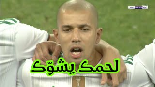 شاهد النشيد الوطني الجزائري في مباراة كولومبيا بفرنسا