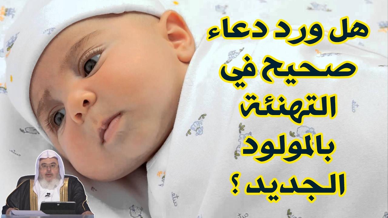 هل ورد دعاء صحيح في التهنئة بالمولود للشيخ محمد المنجد Youtube