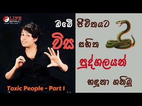 "Toxic People - Part 1 ""විස සහිත මිනිස්සු"" (Sinhala Self Development & Motivation)"