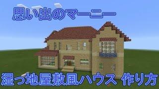 思い出のマーニーに出てくる 湿っ地屋敷風の家の作り方です.