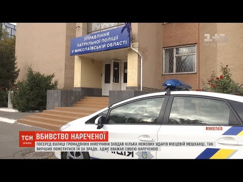 Помста за зраду: німець здійснив напад на 30-річну українку в Миколаєві