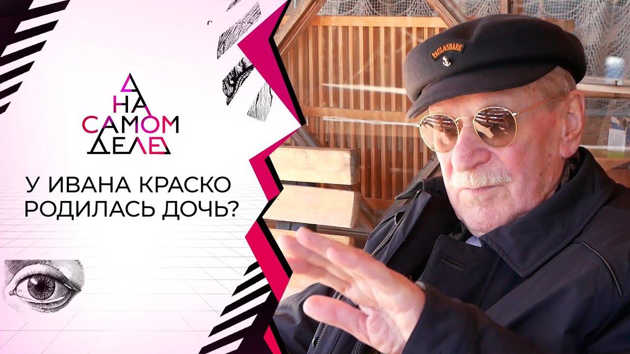 На самом деле. Выпуск от 16.07.2021 Иван Краско стал отцом в 90 лет.