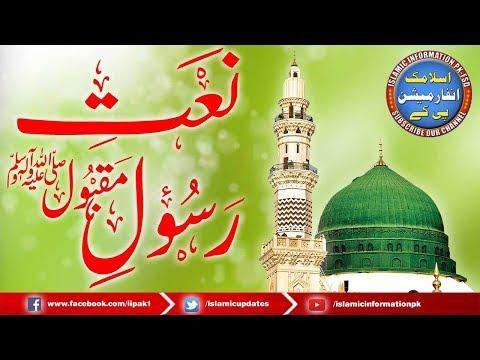 Latest Naat Sharif Punjabi 2019 | New Naat In Punjabi 2019 | Islamic Information Pk