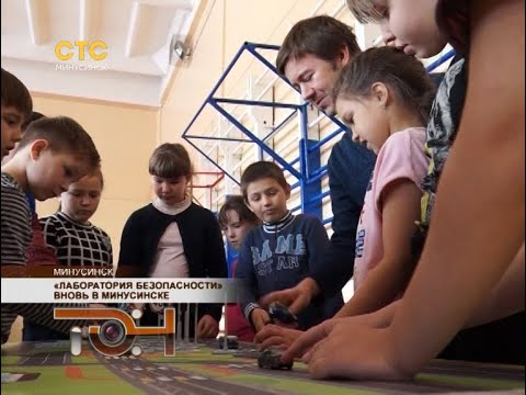 «Лаборатория безопасности» вновь в Минусинске