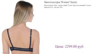 Бюстгальтеры Women' Secret видео-обзор