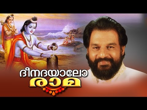 Deenadayalu Rama   Hindu Devotional Songs Malayalam Yesudas   Malayalam Film Songs