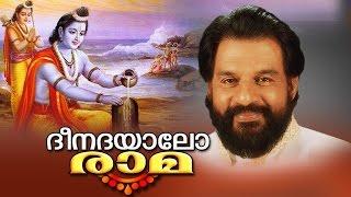 Deenadayalu Rama | Hindu Devotional Songs Malayalam Yesudas | Malayalam Film Songs