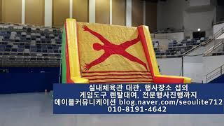 서울, 인천, 경기 실내체육관 대관, 회사체육대회, 행…
