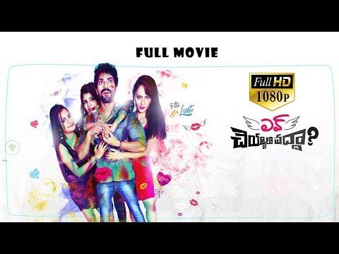 Love Cheyyala Vadda Telugu full length movie ||  Karthik |  Swetha verma