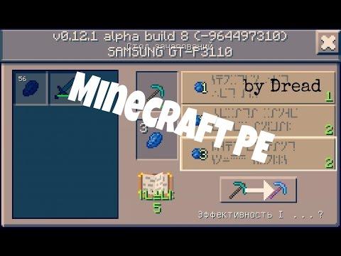 видео: Как зачаровывать предметы в minecraft pe