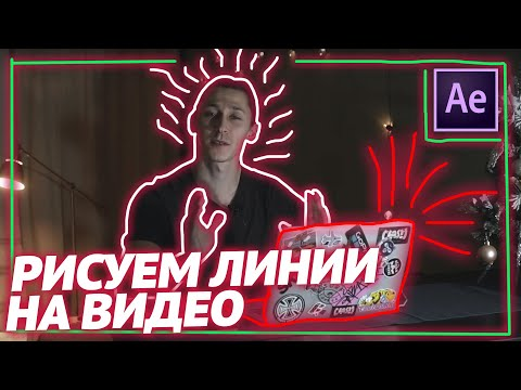Анимация неоновых линий в After Effects за 5 минут! Рисуем линии, обводку на видео