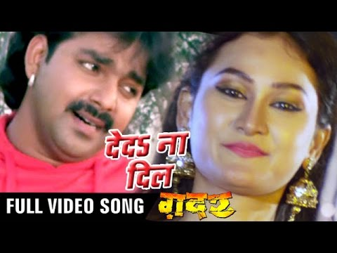 ओढ़नी से निकाल के - Gadar - Pawan Singh - Full Songs - Bhojpuri Songs 2016 new